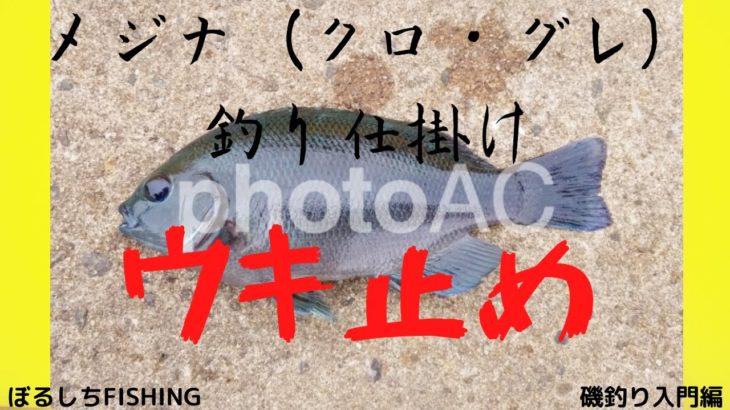 """【磯釣り入門】メジナ(クロ・グレ)釣り仕掛け """"ウキ止め"""" フカセ釣り"""