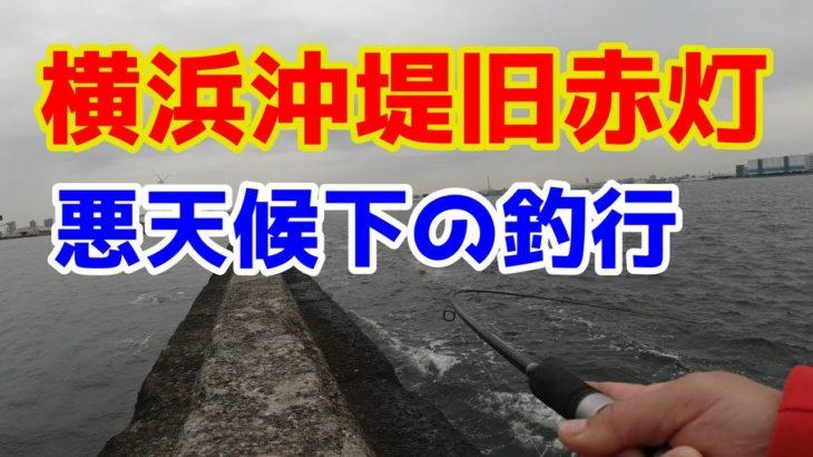 【横浜沖堤防旧赤灯】雨、風、波の中やってきました