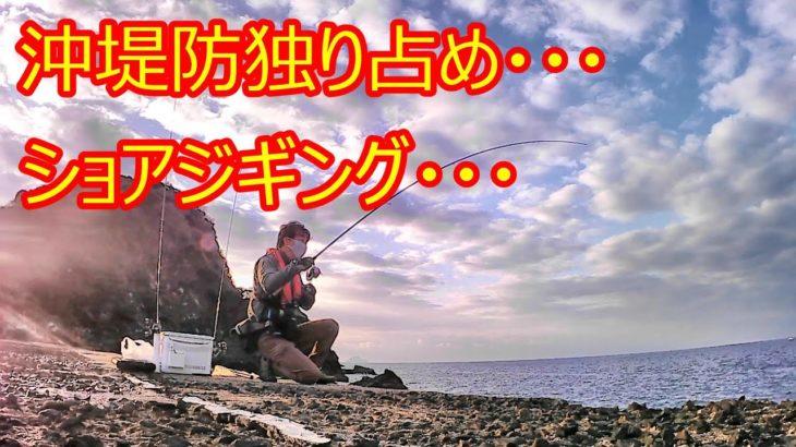 沖堤防独り占め!!山口瀬戸内ショアジギング!!ダイソージグは最強です