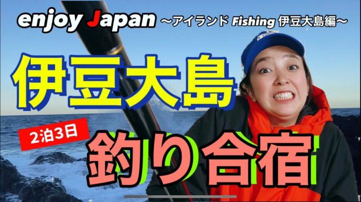 伊豆大島でガチの釣り合宿してみた 魚釣れなきゃ夕飯抜きだが果たして•••