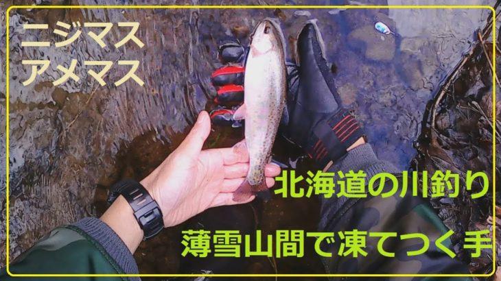 北海道の川釣り 薄雪山間で凍てつく手