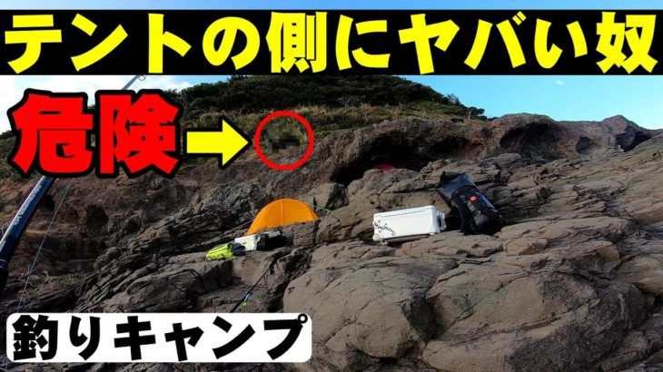 【隠岐の島】初めての釣りキャンプ【磯泊まりテント泊】