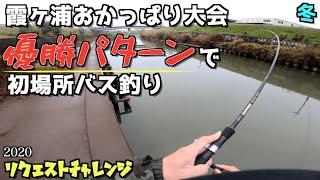 霞ヶ浦おかっぱり大会【優勝パターン】初場所バス釣り!