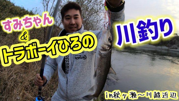 川釣り☆吸込み【すみちゃんコラボ】