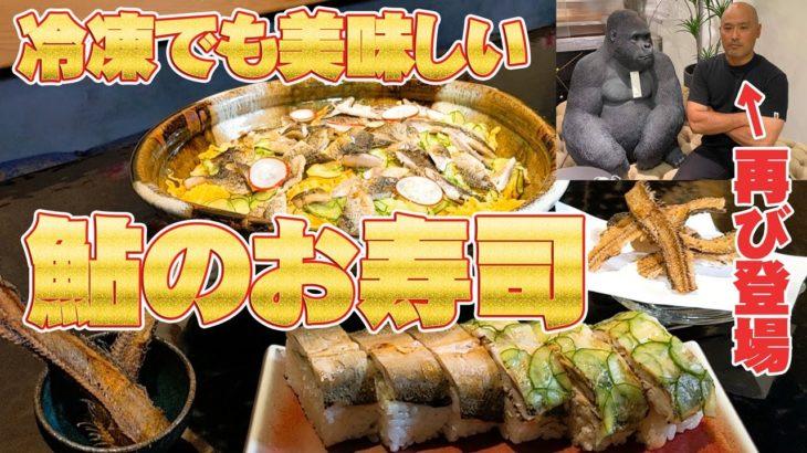 【大会3位の鮎】釣り人よ大量に釣れた鮎はコウ料理せよ!!お寿司とちらし寿司!!
