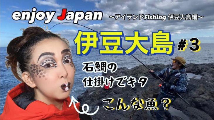 【伊豆大島釣り合宿#3】伊豆大島の磯釣りで初めてのあの魚が掛かった!ヒントはサムネのメイク?