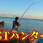宮古島で大型◯○が連発‼︎GTハンターと行く釣り遠征