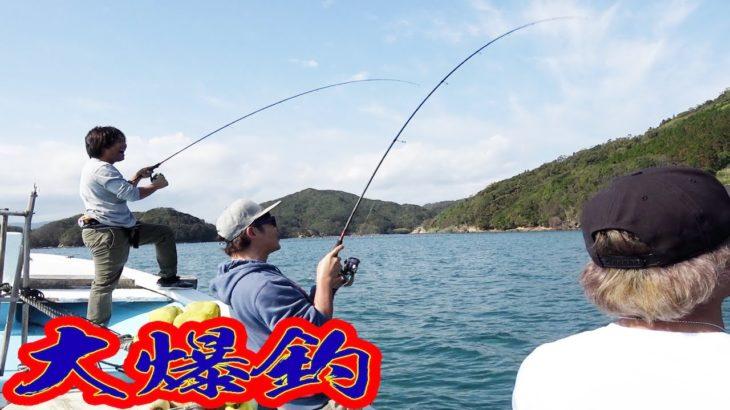 【波乱!?】大物芸能人をイジり倒す釣りよか!!