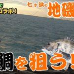 フカセ釣りで初の視聴者コラボ!七ヶ浜の地磯で黒鯛狙い!