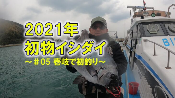 #05 初釣りイシダイ