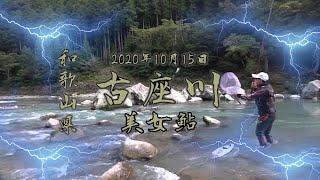 2020.10.15友釣り古座川釣行 #3