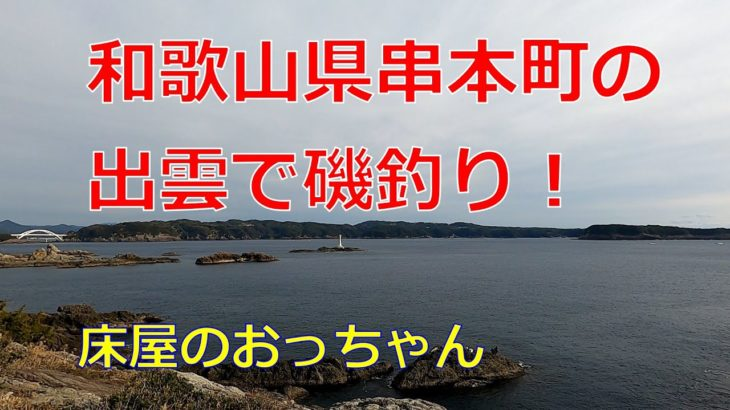 和歌山県串本町、出雲の地磯で2021初釣行!!