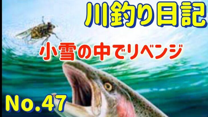 【北海道十勝の川釣り】小雪の中でリベンジ【川釣り日記47】