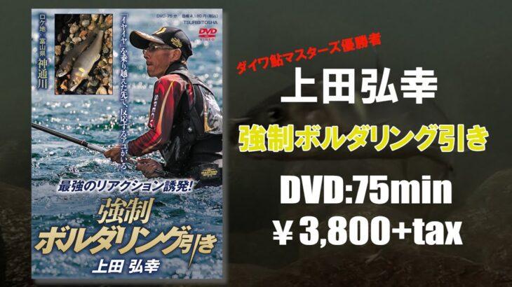 鮎釣りDVD『強制ボルダリング引き』のトレーラー公開!