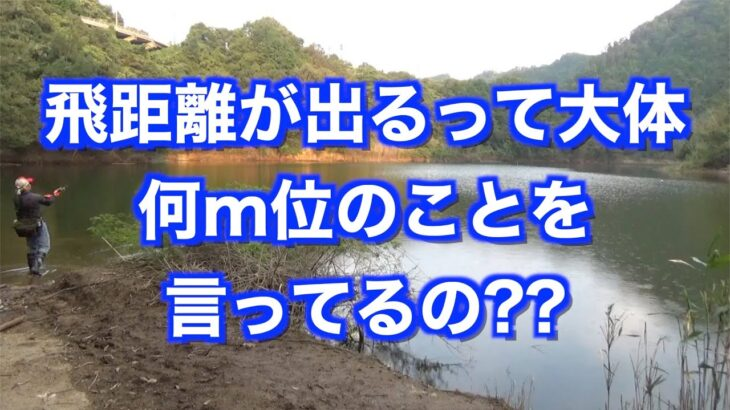"""【バス釣り】初心者の""""疑問""""その1「飛距離について」 / 広島 / ZESTIEN"""