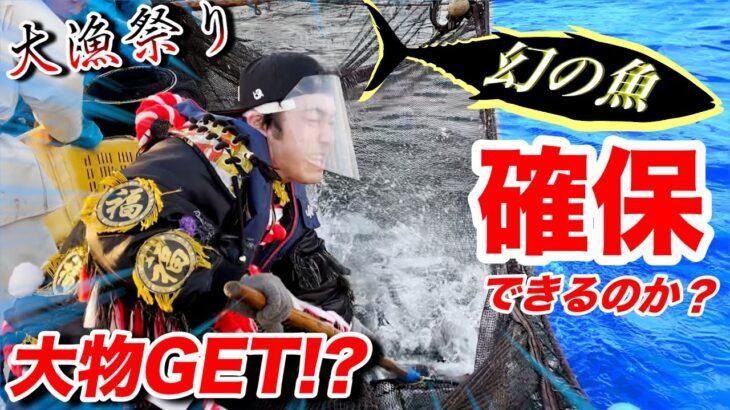 幻の魚がいる海に仕掛けた網からとんでもないものが現れた!?【さかなクン】
