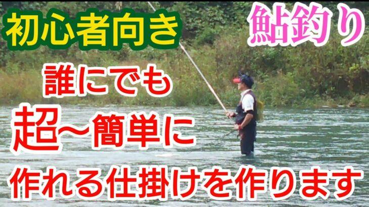 【鮎釣り仕掛けを作成】