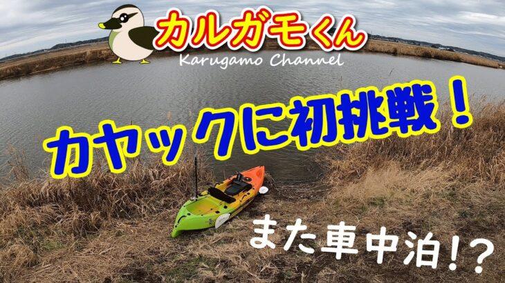 【カヤック】カヤック初乗り!まずは川で乗ってみよう【釣り】