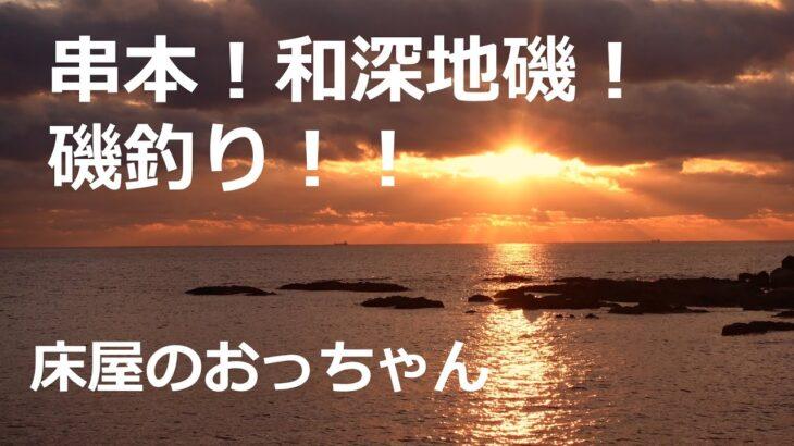 和歌山県は串本和深の地磯でおっちゃんがんばります。