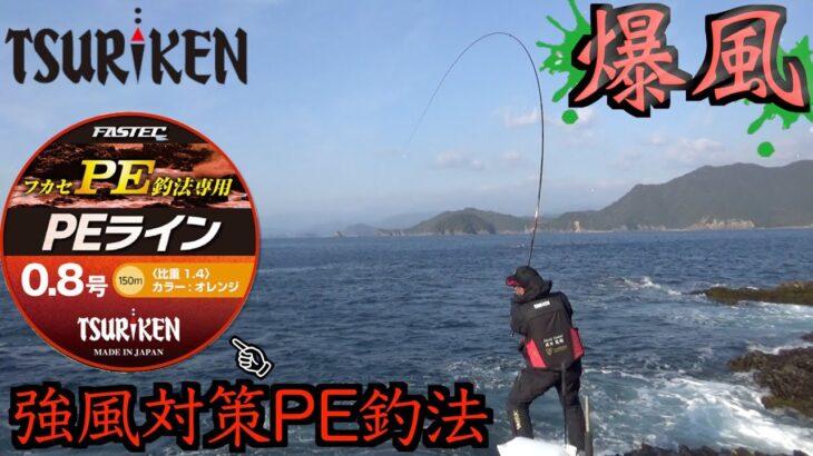 【三重県・錦磯】高ノ島西で寒グレ狙い。爆風、突風!!PE釣法で攻略する。