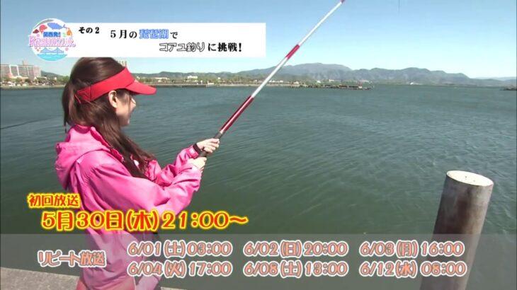 『関西発!RASHIKU派 2 5月の琵琶湖で小鮎釣りに挑戦!』【番組紹介】
