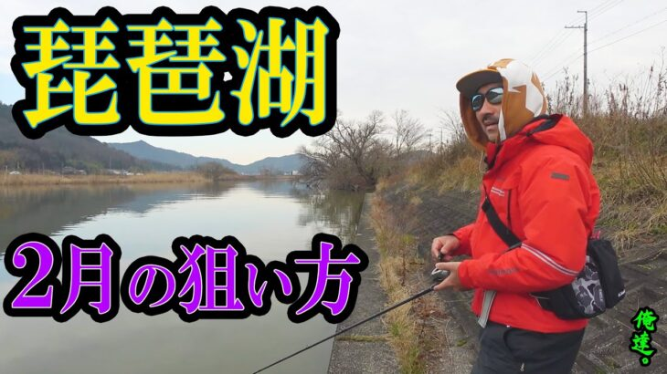 2月はデカいバスが釣れるはず!【琵琶湖】