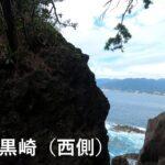 真鶴 黒崎(西側) 磯釣り