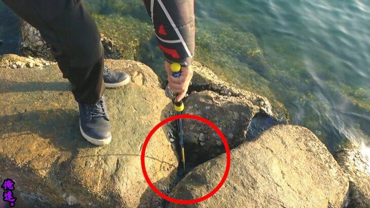 岩の隙間に釣り竿を突き刺すと…