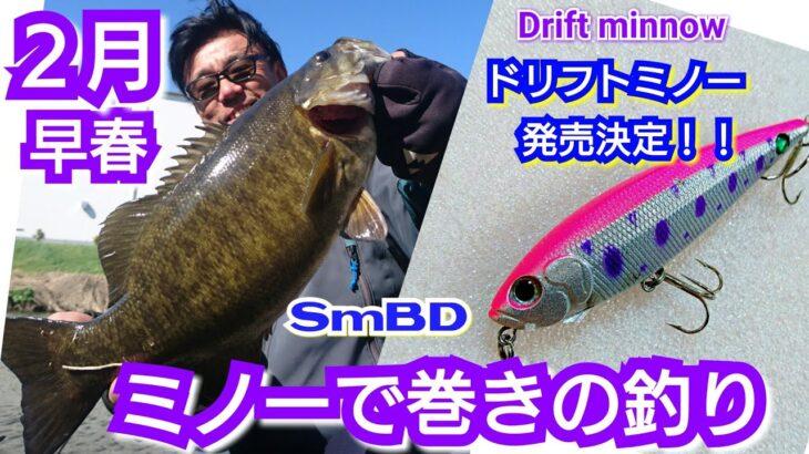 yasu 早春2月ミノーで川バス釣り/ドリフトミノー発売決定!川スモールマウスバス/2021年2月/small mousebass fishing