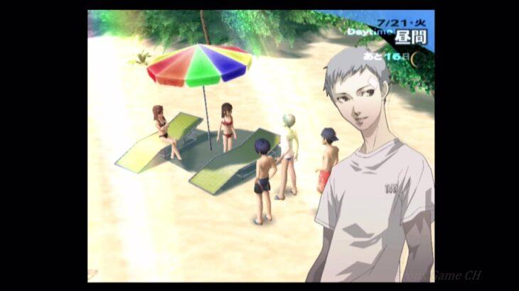 PS2 ペルソナ3フェス ヤクシマ磯釣り大作戦