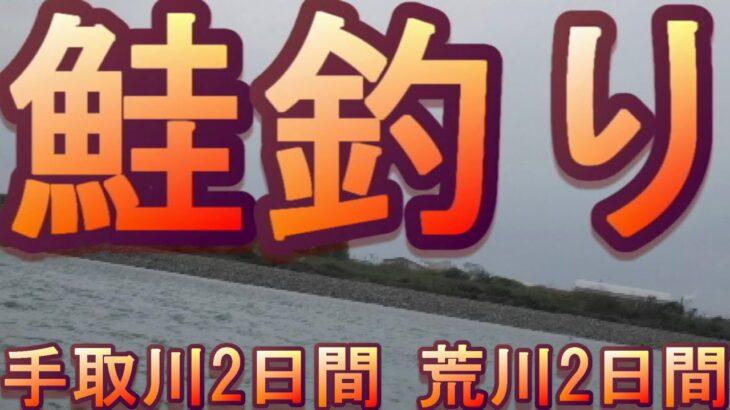 2年目の鮭釣り 手取川 荒川 アニキに逢うために