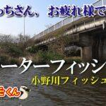 【小野川】久々に小野川でフローター!ブラックバスに会いたい!【フローター】