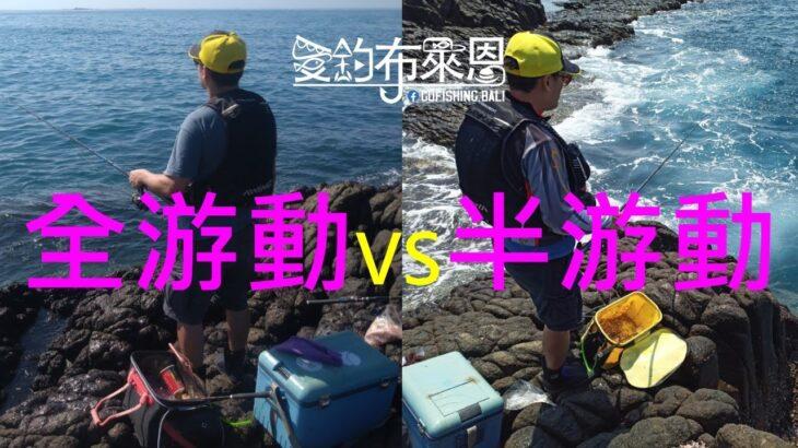 學釣魚 #21  全游動vs半游動  (磯釣入門系列)(有字幕)