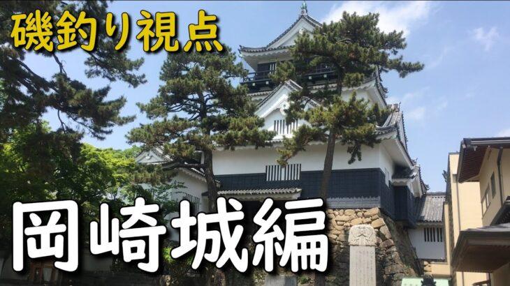 磯釣り師が城を見に行くとこうなる 岡崎城編 MANCING MANIA JAPAN