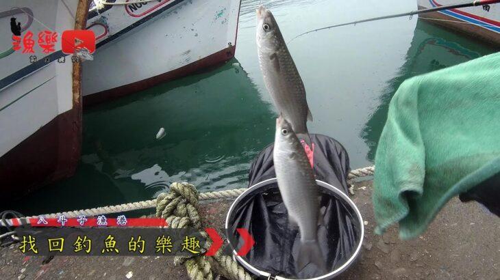 【漁樂前打磯釣】八斗子漁港&找回釣魚的樂趣