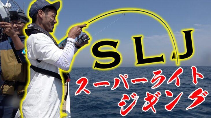 スーパーライトジギングで根魚から青物まで釣れまくる!