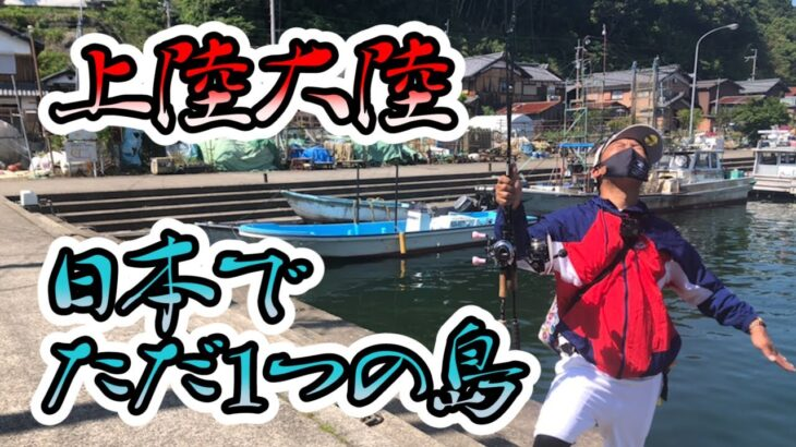 【日本で唯一の淡水域の有人島】 ブラックバスの楽園!沖島に初上陸!見えバスだらけで興奮しまくり!【ロクマルパラダイス】