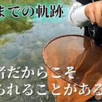 【鮎釣り初心者へ贈る動画】初心者だからこそ伝えられることがある…※鮎釣りが上手い人は見ないでください