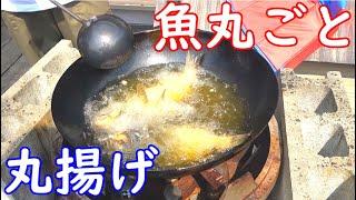 釣ったオオモンハタの丸揚げじゃーーーーい!!!