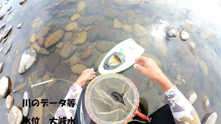 鮎釣り日記21 10 19