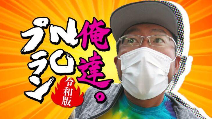 復活!『俺達。NOプラン』高知県でバスフィッシング!