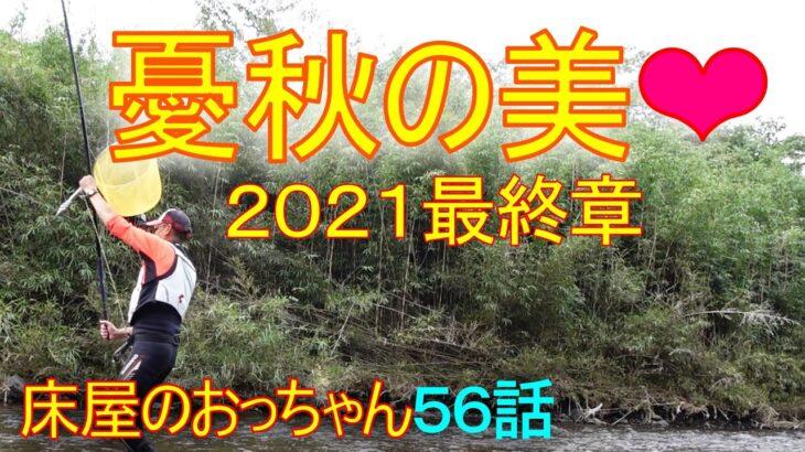 【鮎釣り】終わり良ければすべてよし❤2021年鮎釣り最終釣行!