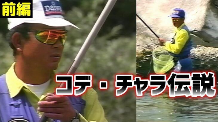 【小寺太】コデ・チャラ伝説 前編【鮎釣り】