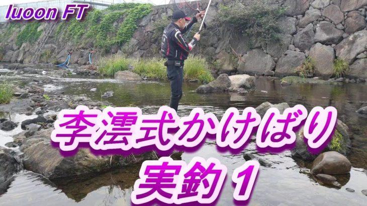 鮎釣り/李澐式 かけばり実釣 1