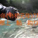 2019年(令和元年)7月7日 郡上 鮎 釣り