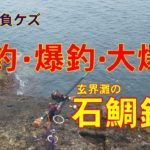 [石鯛TV] 爆釣・爆釣・大爆釣の石鯛釣り