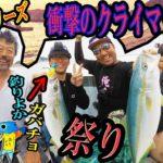 【釣りよかコラボ】釣りよかガバチョで青物祭り★無人島最終章!