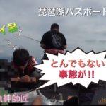 高橋魚紳さんと琵琶湖釣行。最後にとんでもないことが!!