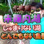 ★北海道 朱鞠内湖 とんでもない魚種が釣れた!さすが北海道全てが驚きの連続です!