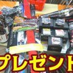 50万円分視聴者プレゼント!【後編】